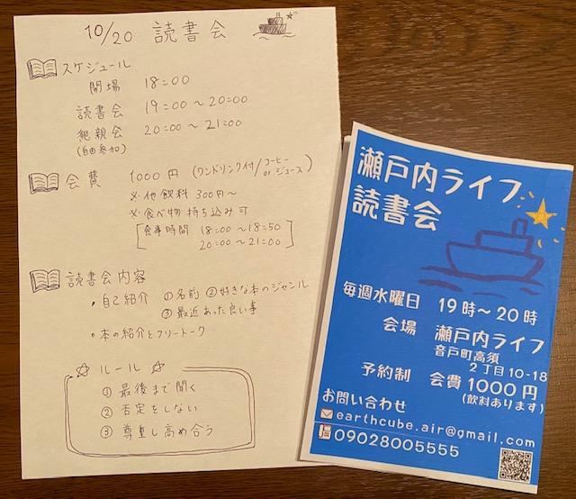 瀬戸内ライフ読書会 第四話